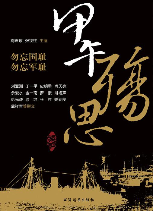 甲午殇思 著者:刘声东,张铁柱主编   出版社:上海远东出版社   i